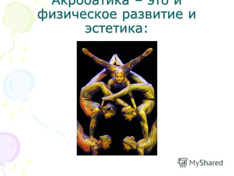 Акробатика – это и физическое развитие и эстетика: