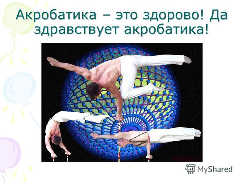 Акробатика – это здорово! Да здравствует акробатика!