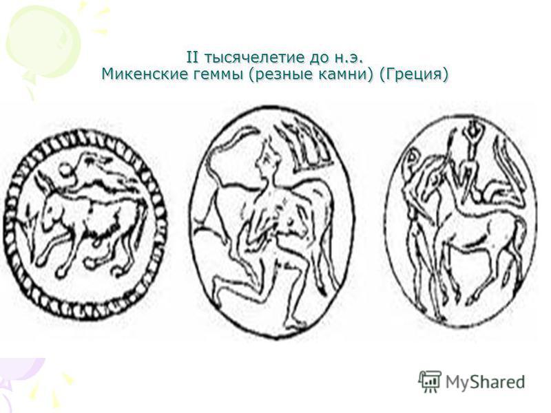 II тысячелетие до н.э. Микенские геммы (резные камни) (Греция)