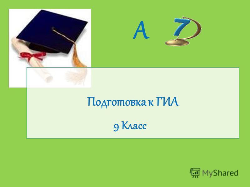 Подготовка к ГИА А 9 Класс