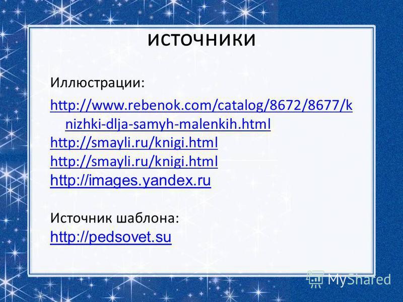 источники Иллюстрации: http://www.rebenok.com/catalog/8672/8677/k nizhki-dlja-samyh-malenkih.html http://smayli.ru/knigi.html http://images.yandex.ru Источник шаблона: http://pedsovet.su