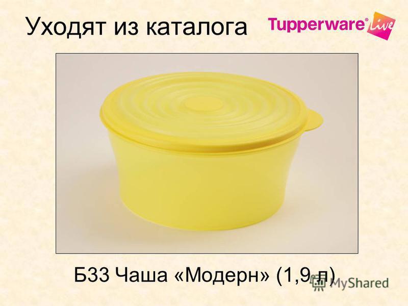 Уходят из каталога Б33 Чаша «Модерн» (1,9 л)