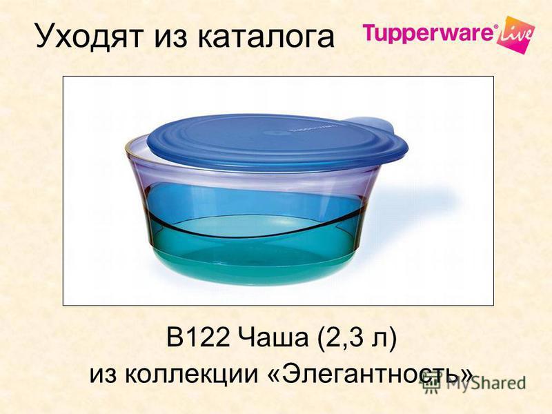 Уходят из каталога В122 Чаша (2,3 л) из коллекции «Элегантность»