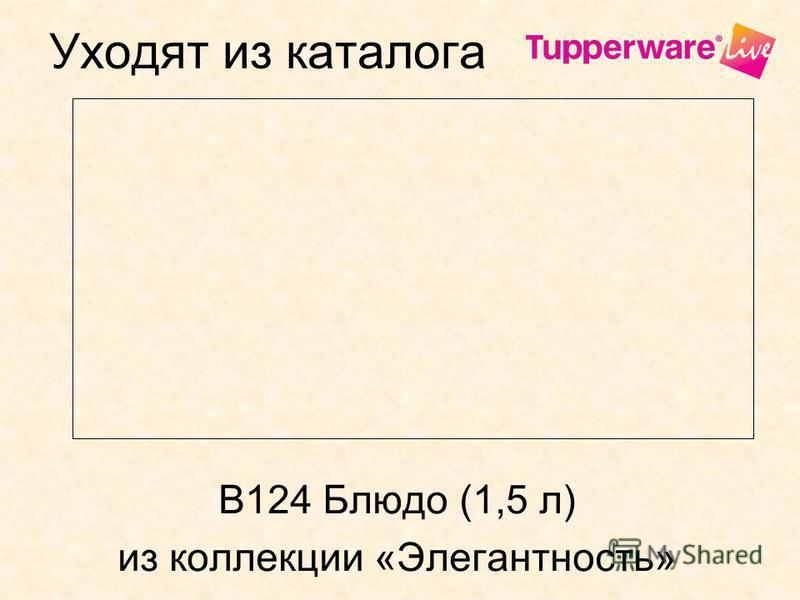 Уходят из каталога В124 Блюдо (1,5 л) из коллекции «Элегантность»