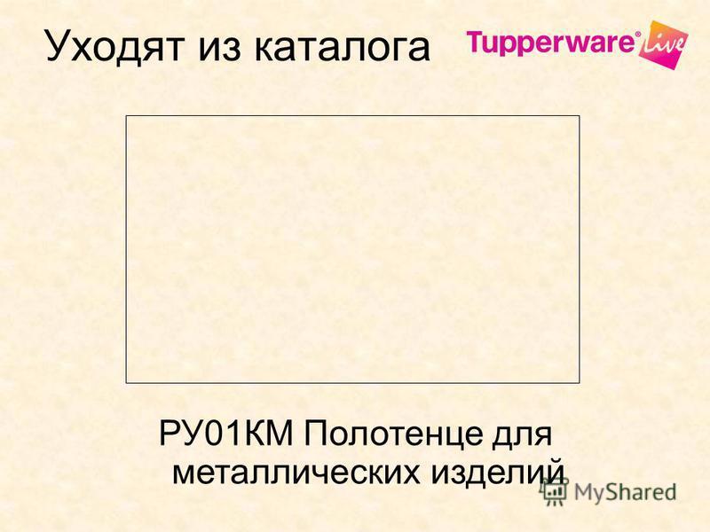 Уходят из каталога РУ01КМ Полотенце для металлических изделий