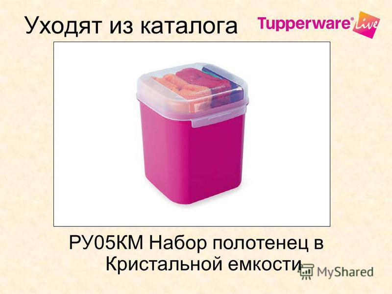 Уходят из каталога РУ05КМ Набор полотенец в Кристальной емкости