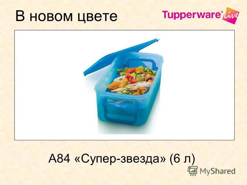 В новом цвете А84 «Супер-звезда» (6 л)