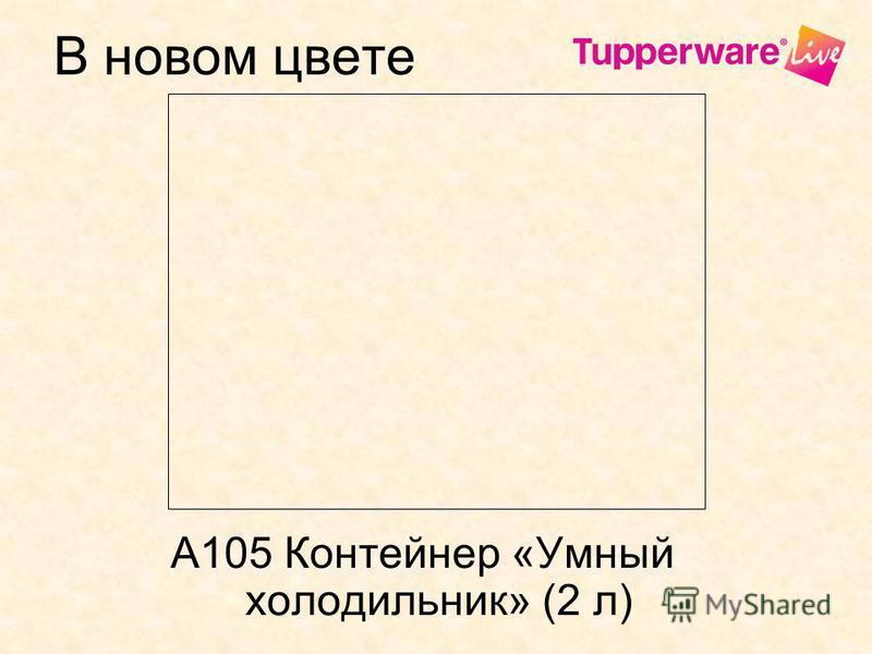 В новом цвете А105 Контейнер «Умный холодильник» (2 л)