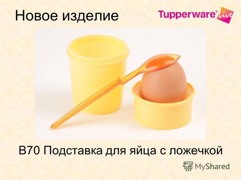 В70 Подставка для яйца с ложечкой Новое изделие