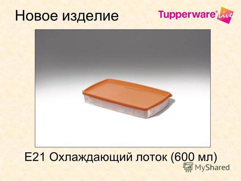 Е21 Охлаждающий лоток (600 мл)