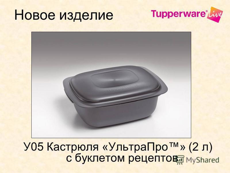 Новое изделие У05 Кастрюля «Ультра Про» (2 л) с буклетом рецептов