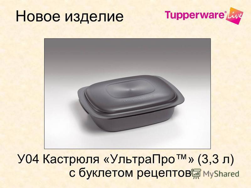 Новое изделие У04 Кастрюля «Ультра Про» (3,3 л) с буклетом рецептов