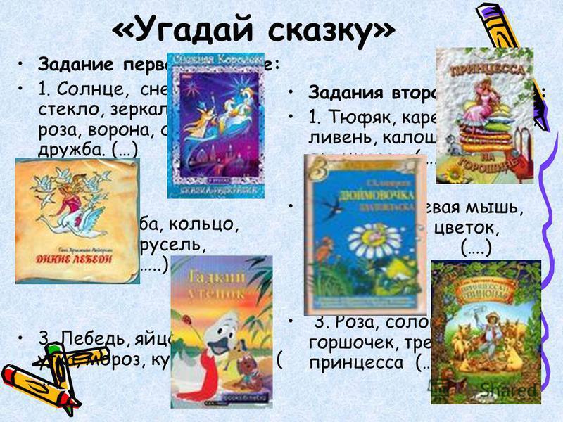 «Угадай сказку» Задание первой команде: 1. Солнце, снег, лампа, стекло, зеркало, утро, роза, ворона, олень, дружба. (…) 2.Трава, жаба, кольцо, крапива, карусель, терпение. (…..) 3. Лебедь, яйцо, мечта, утка, мороз, курица, вода. ( ….) Задания второй