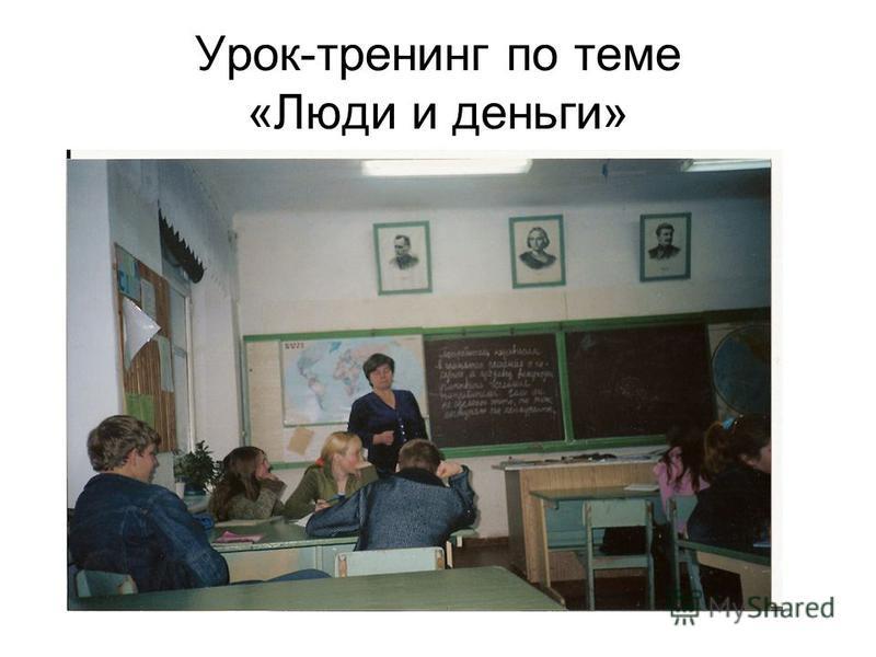 Урок-тренинг по теме «Люди и деньги»