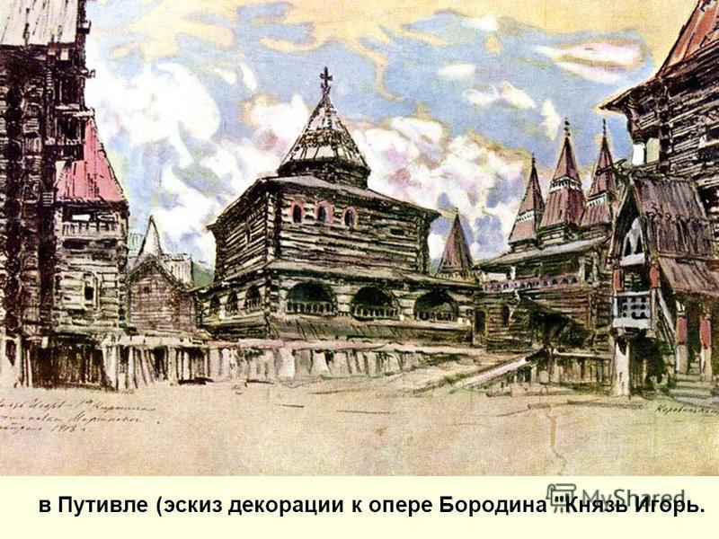 в Путивле (эскиз декорации к опере Бородина Князь Игорь.