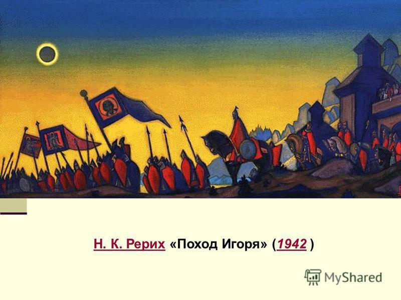 Н. К. РерихН. К. Рерих «Поход Игоря» (1942 )1942