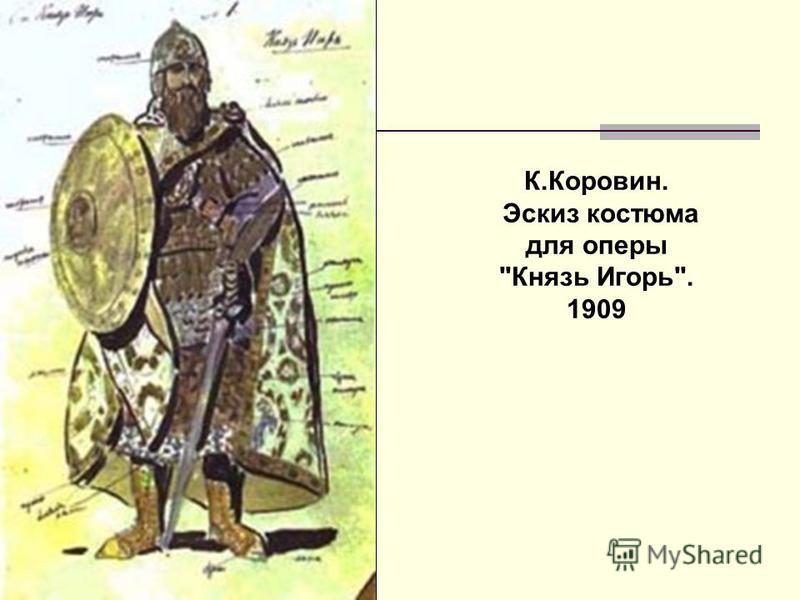 К.Коровин. Эскиз костюма для оперы Князь Игорь. 1909