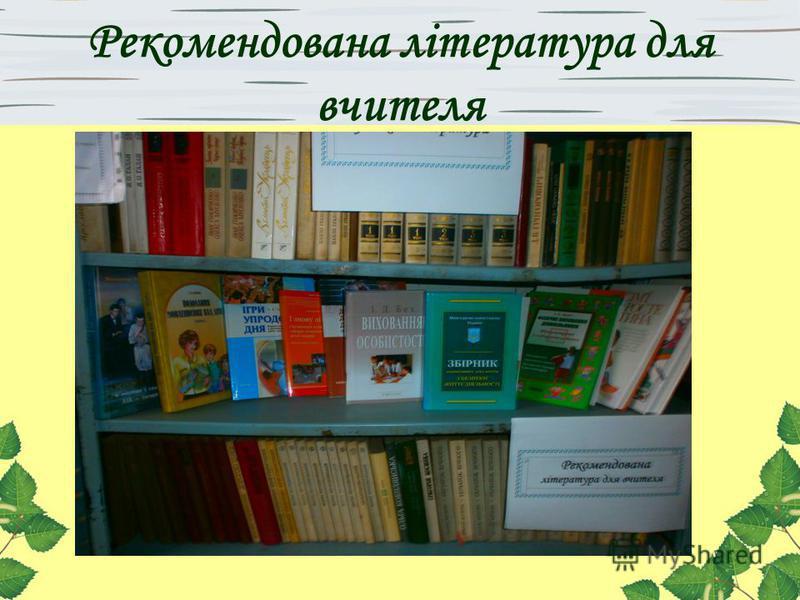 Рекомендована література для вчителя