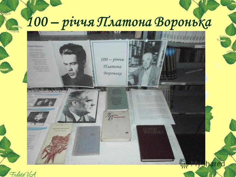 100 – річчя Платона Воронька