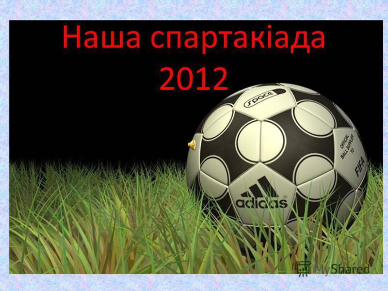 Наша спартакіада 2012