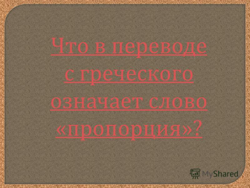 Что в переводе с греческого означает слово «пропорция»?