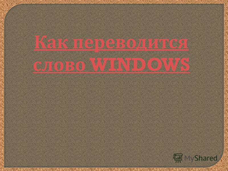 Как переводится слово WINDOWS