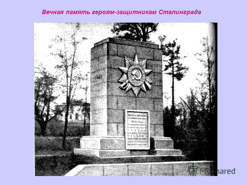 Вечная память героям-защитникам Сталинграда