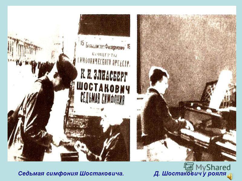 Седьмая симфония Шостаковича. Д. Шостакович у рояля