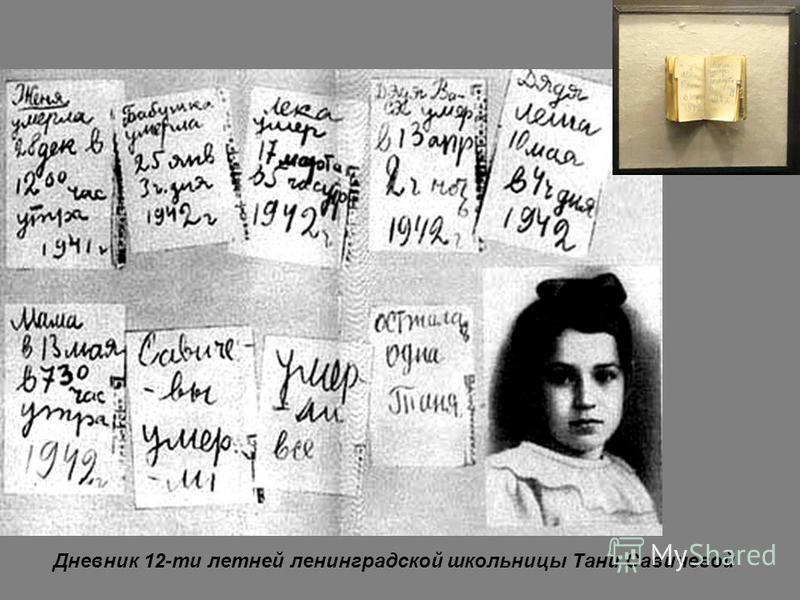 Дневник 12-ти летней ленинградской школьницы Тани Савичевой