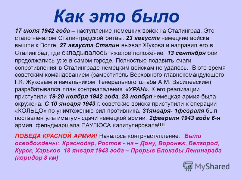 Как это было 17 июля 1942 года – наступление немецких войск на Сталинград. Это стало началом Сталинградской битвы. 23 августа немецкие войска вышли к Волге. 27 августа Сталин вызвал Жукова и направил его в Сталинград, где складывалось тяжёлое положен