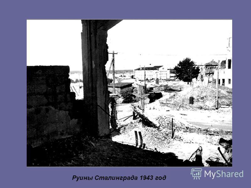 Руины Сталинграда 1943 год