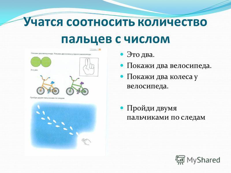Учатся соотносить количество пальцев с числом Это два. Покажи два велосипеда. Покажи два колеса у велосипеда. Пройди двумя пальчиками по следам