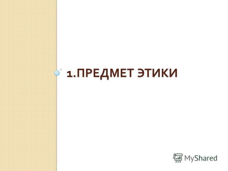 1. ПРЕДМЕТ ЭТИКИ