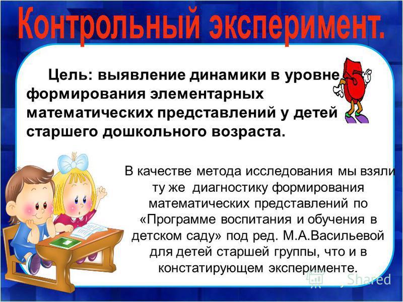 В качестве метода исследования мы взяли ту же диагностику формирования математических представлений по «Программе воспитания и обучения в детском саду» под ред. М.А.Васильевой для детей старшей группы, что и в констатирующем эксперименте. Цель: выявл