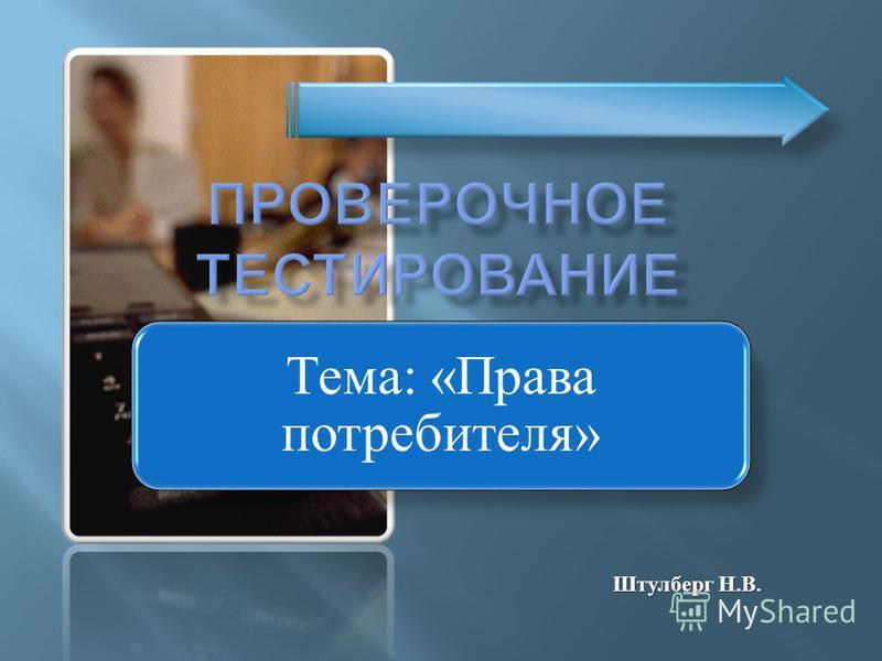 Тема: «Права потребителя» Штулберг Н. В.