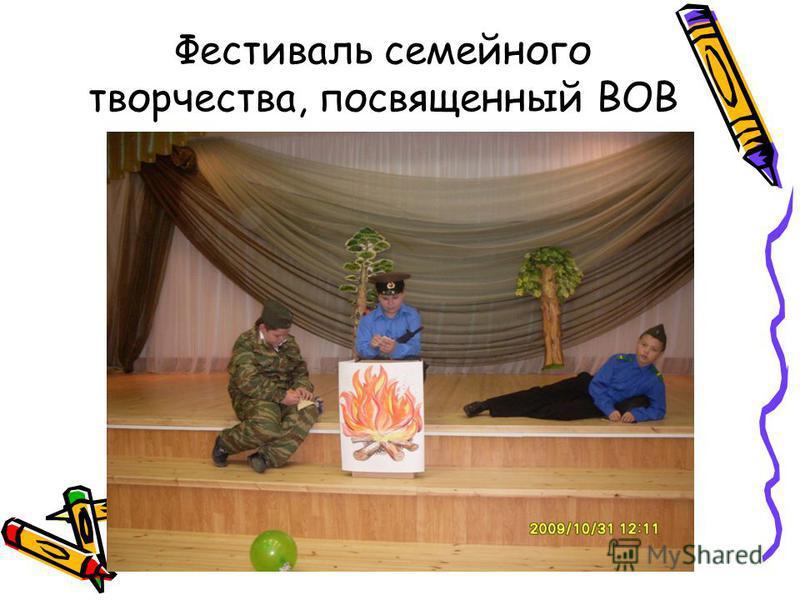 Фестиваль семейного творчества, посвященный ВОВ