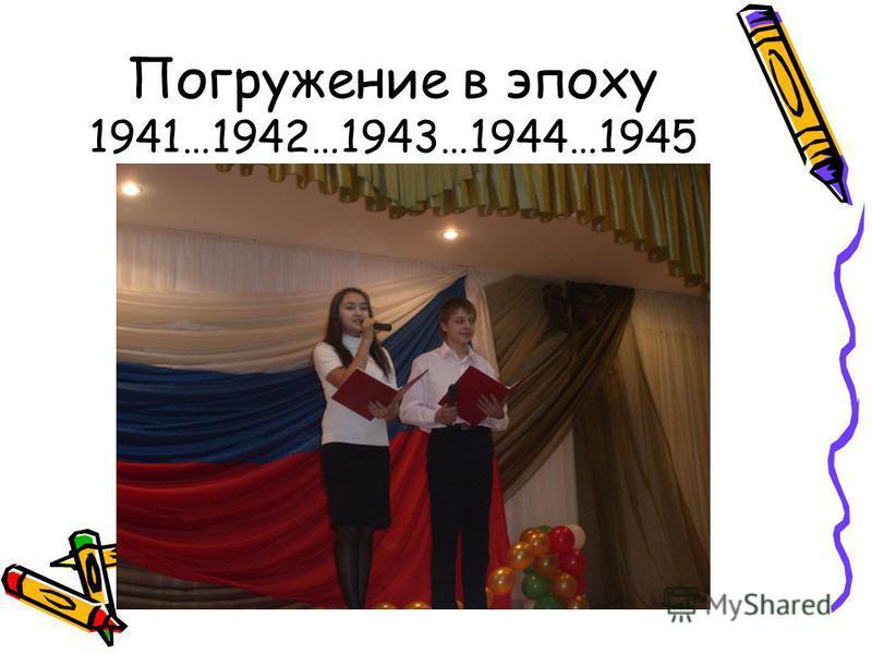 Погружение в эпоху 1941…1942…1943…1944…1945