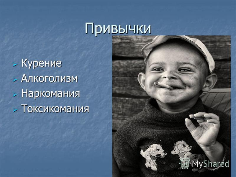 Привычки Курение Курение Алкоголизм Алкоголизм Наркомания Наркомания Токсикомания Токсикомания