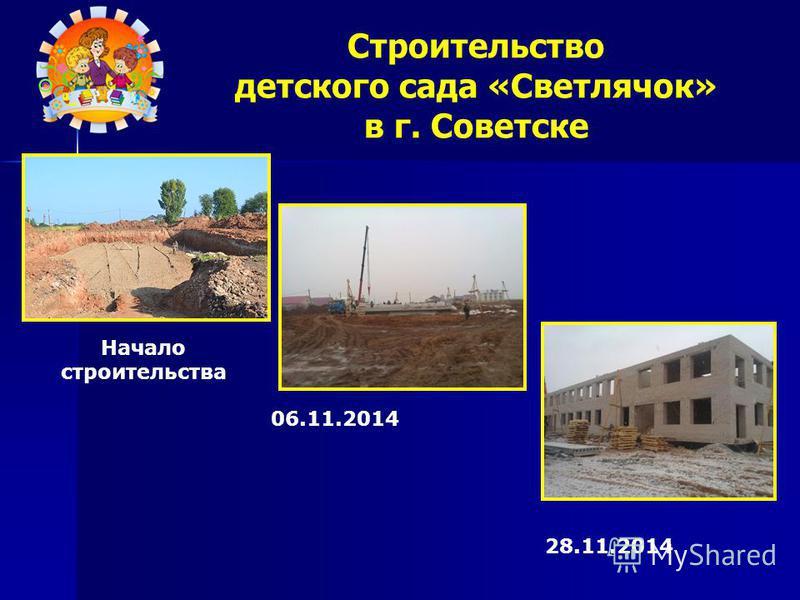 Строительство детского сада «Светлячок» в г. Советске Начало строительства 06.11.2014 28.11.2014