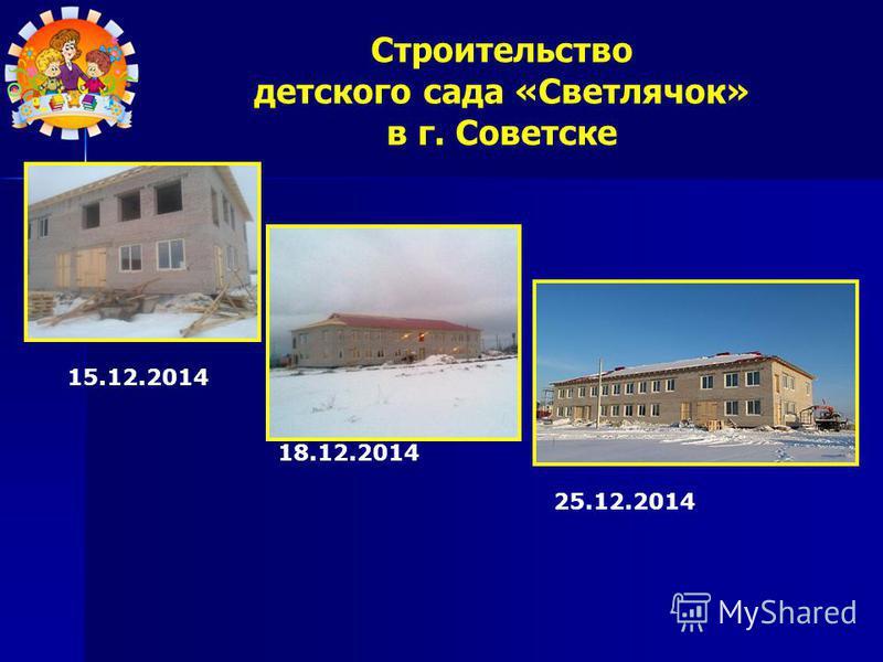 Строительство детского сада «Светлячок» в г. Советске 15.12.2014 18.12.2014 25.12.2014