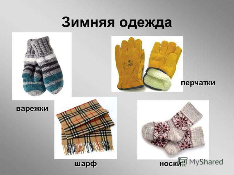Зимняя одежда варежки шарф перчатки носки