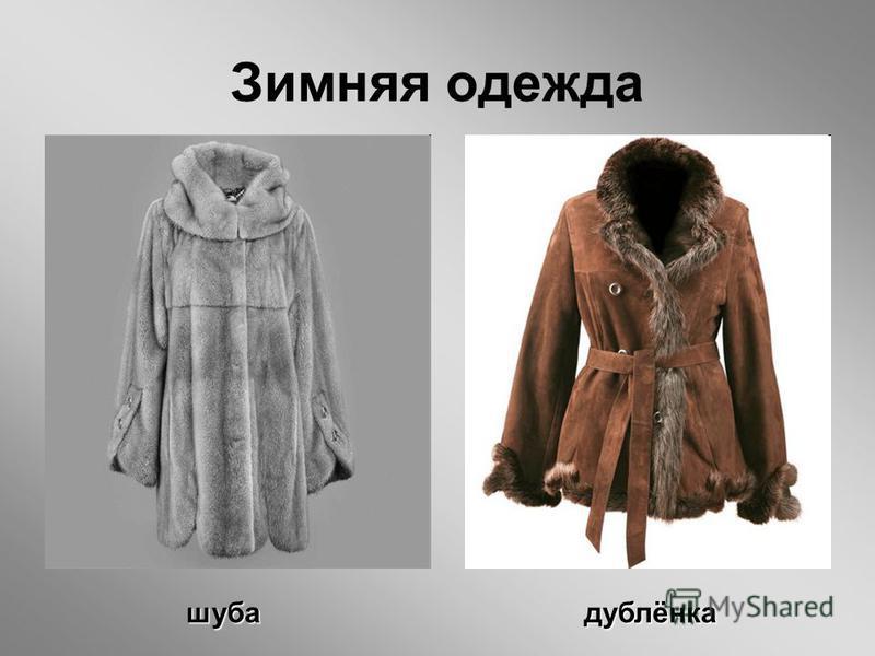 Зимняя одежда шуба дублёнка