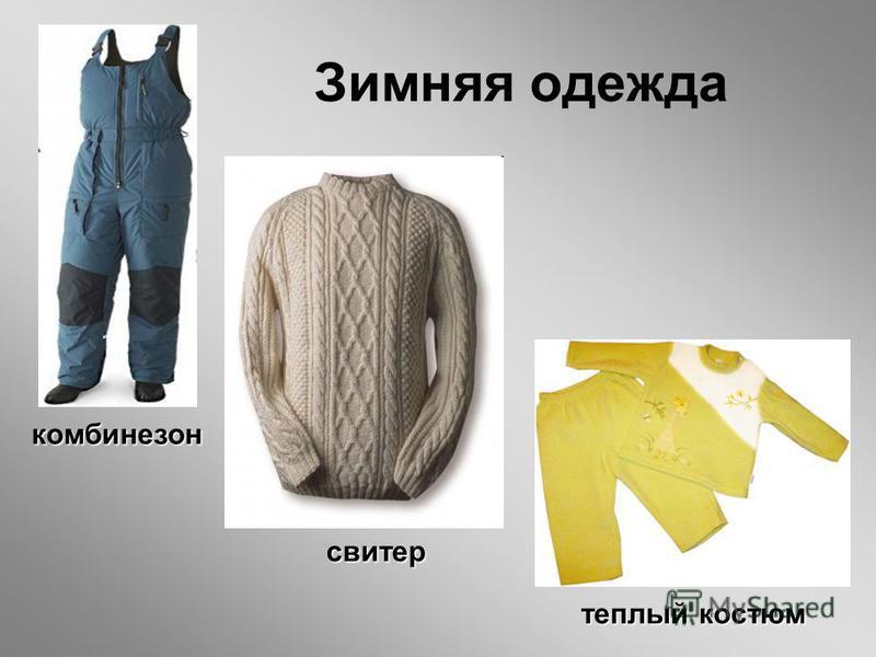 свитер теплый костюм комбинезон