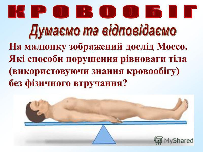 На малюнку зображений дослід Моссо. Які способи порушення рівноваги тіла (використовуючи знання кровообігу) без фізичного втручання?