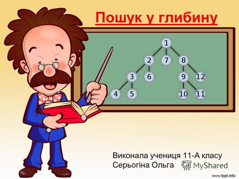 Пошук у глибину Виконала учениця 11-А класу Серьогіна Ольга