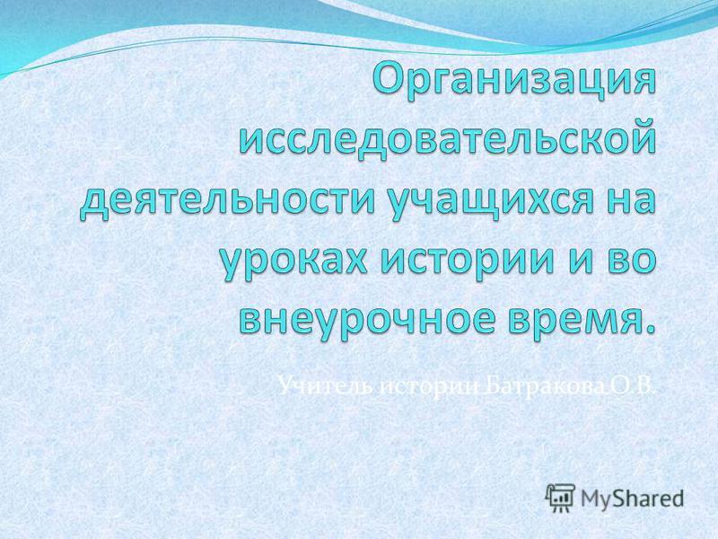 Учитель истории Батракова О.В.