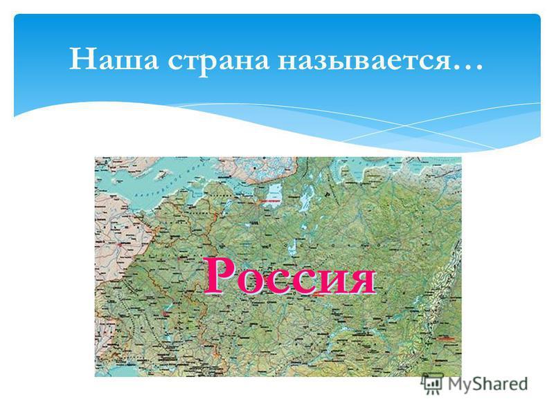 Наша страна называется… Россия