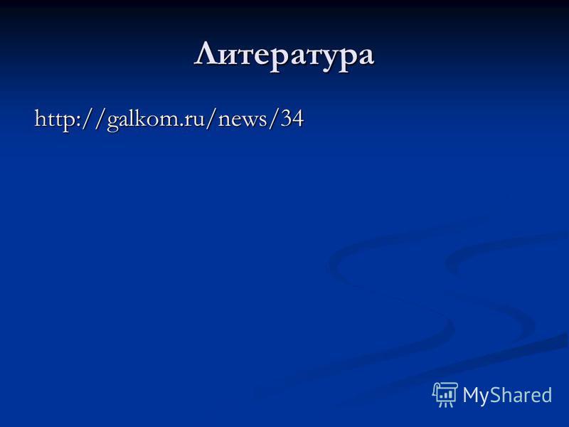 Литература http://galkom.ru/news/34