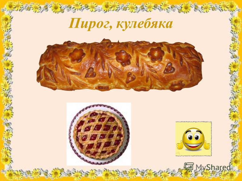 Пирог, кулебяка