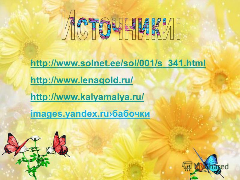 http://www.solnet.ee/sol/001/s_341. html http://www.lenagold.ru/ http://www.kalyamalya.ru/ images.yandex.ruбабочки